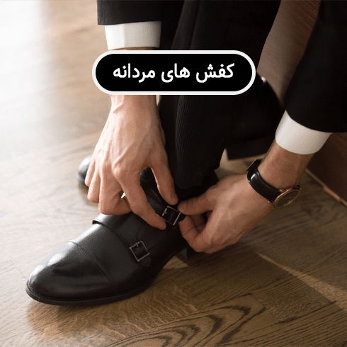 کفش مردانه چرم کفش والا